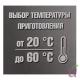 Йогуртница с терморегулятором BRAND 100