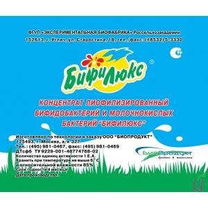 http://domzakvasok.ru/38-106-thickbox/bifilyux.jpg