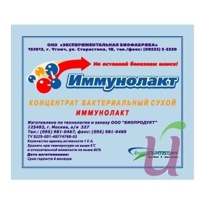 http://domzakvasok.ru/40-108-thickbox/immunolakt.jpg