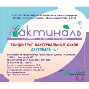 http://domzakvasok.ru/41-109-thickbox/laktinal.jpg