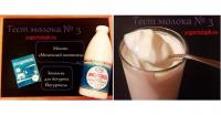 Тест молока №3